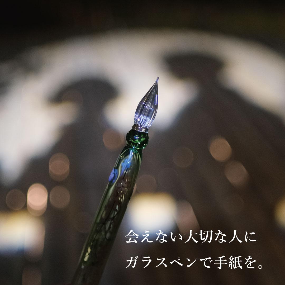 ガラスペンで手紙を書こう。
